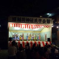 堰稲荷神社例大祭!