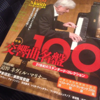 【吉報】レコード芸術 12月号。