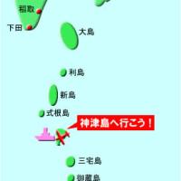 神津島旅行