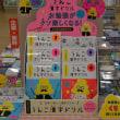 日本ハイコム印刷の「うんこ漢字ドリル」文響社発行者がベストセラーに小学校向けドリル
