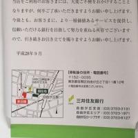 三井住友銀行 自由が丘支店 近所に移転しました