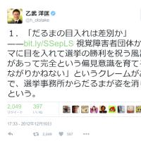 「言葉狩り考」③--乙武洋匡氏の見解を中国の学生と共有したい