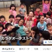 2016年4月21日(木)赤ちゃんの安眠講座 ★カラダオーケストラ® ご報告♪