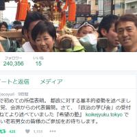 東京都知事小池百合子の流れ