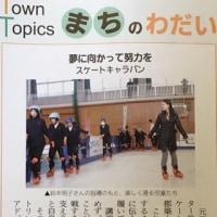 市報にスケートキャラバンの様子が載っています。