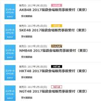 [AKB48福袋2017] スピードくじ特典内容が発表。3等:98中権利/2等:2ショット撮影/1等:100中権利など