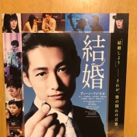 ディーン藤岡  主演〜結婚〜今日から上映。