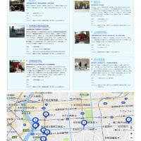 第1回 清澄白河から隅田川、森下の旅⑦    東京散策(路地歩き)夕刻からのお誘い③