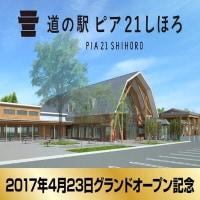 本日、移転オープン!  「ピア21しほろ」士幌町 道の駅 2017.4.23