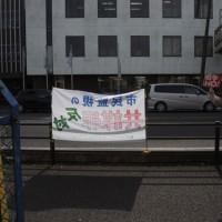 記録【2017.3.25(土)4号大スタンディング/杉戸2丁目交差点】