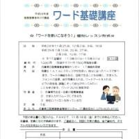 兵庫県のろう者対象のマンツーマン・ワード基礎講座
