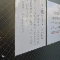 自家製中華そば としおか@早稲田 新宿区弁天町 「新・塩ラーメン並+辛味別皿+ビール」