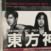 3月10日(金)のつぶやき:東方神起 FILM CONCERT 2017 〜TILL2〜(電車マド上広告)