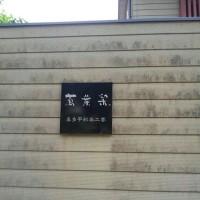 昨日はアトリエの遠足でした。京都へ染め体験