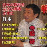 寺脇研「前川喜平は優しい人!弱い人を助ける」・長嶋一茂「天下り斡旋した人で、信じられない!」