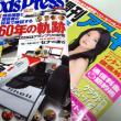 最近の雑誌関連のお仕事(9月15日分)