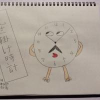 おもしろオリジナル妖怪日記34回目投稿