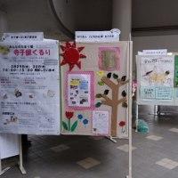 市民活動パネル展開催