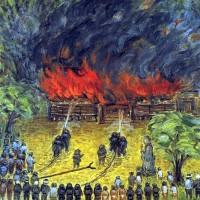 73.曹洞宗峰鷲院の火事