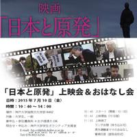 映画「日本と原発」上映会in神戸大学