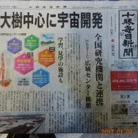 足は尊い!newspaper