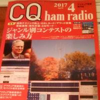 CQ ham radio、2017年4月号
