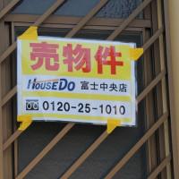 花屋敷のような家 売ります!