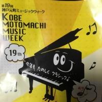元町ミュージックウィークストリートコンサート2016 無事終了♪