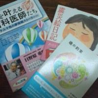 読む本、感じる本、学ぶ本