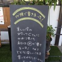 10/20の黒板ボード♪