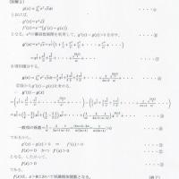 関数の単調性の証明 ~いろいろな方法で示してみよう