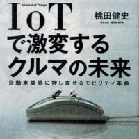 IoTで激変する車/どうなる日本経済