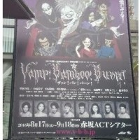 Vamp Bamboo Burn~ヴァン!バン!バーン!~ 東京公演千秋楽