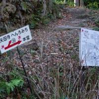 矢田寺のへんろ道を歩く
