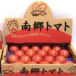 南会津町南郷トマト購買へ  ご注意! 偽者の正札にとまとかトマト2017