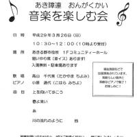 音楽を楽しむ会