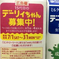 15代目★デーリィちゃん募集のお知らせ☆