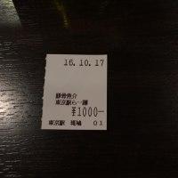 斑鳩 東京駅 ラーメンストリート