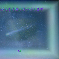 『 故もなく語り明かさん星雫 』筑紫風交心rr0403