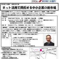 もうすぐ締切!東京練馬駅前の実践的なネット活用講演