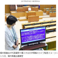 県議会中継を同時文字配信へ。福井県議会