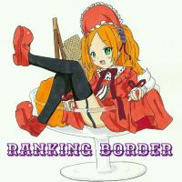 ★★ランキングボーダー★★