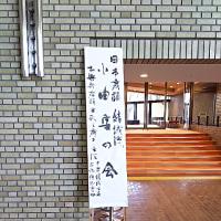 結城流 日本舞踊
