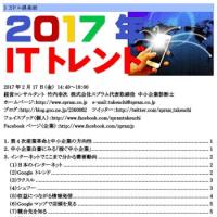 2017年のWebマーケティングのポイント