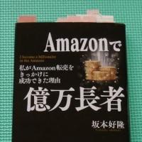 読書068_Amazonで億万長者
