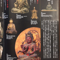 奈良 西大寺展 叡尊と一門の名宝 三井記念美術館