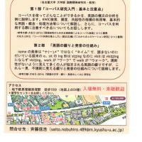 日本語教育公開講演会