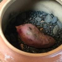 土鍋の石焼き芋〜調理は素材と外界との相互浸透を起こさせること〜