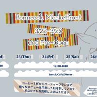 本日3/25(土) HBCラジオさん「美味しいラジオ」で中継されます(15:30~16:00の間で!)魂の5分間!/Bonncook Marketfrontさん