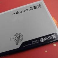 「究極のドラッカー」 国貞克則 / 経営の本棚 ドラッカー